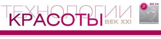 XVI Выставка Технологии красоты – век ХХІ, Одесса, 16-18 мая 2013 г